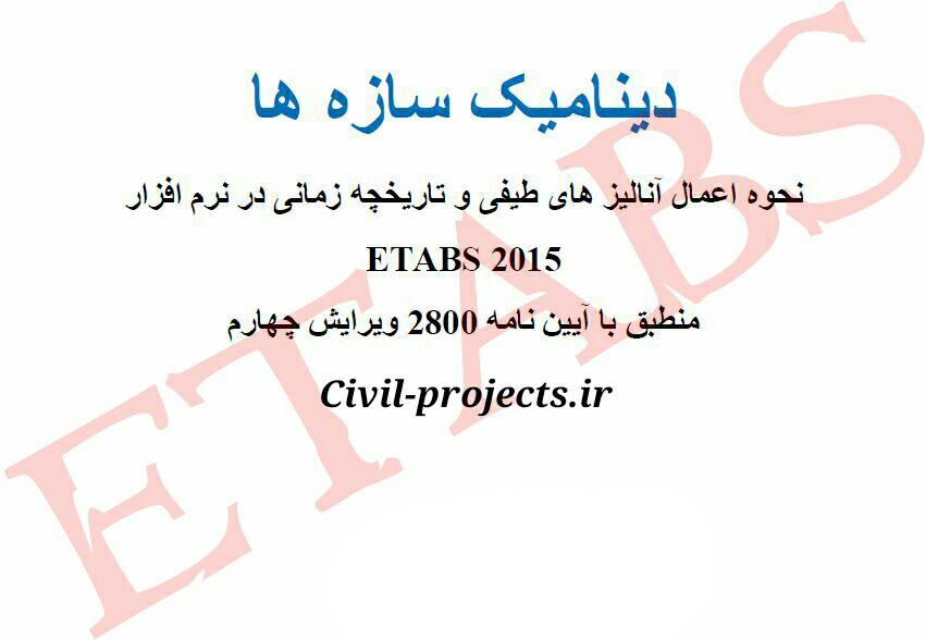 آموزش نحوه اعمال آنالیز ھای طیفی و تاریخچه زمانی در نرم افزار ETABS