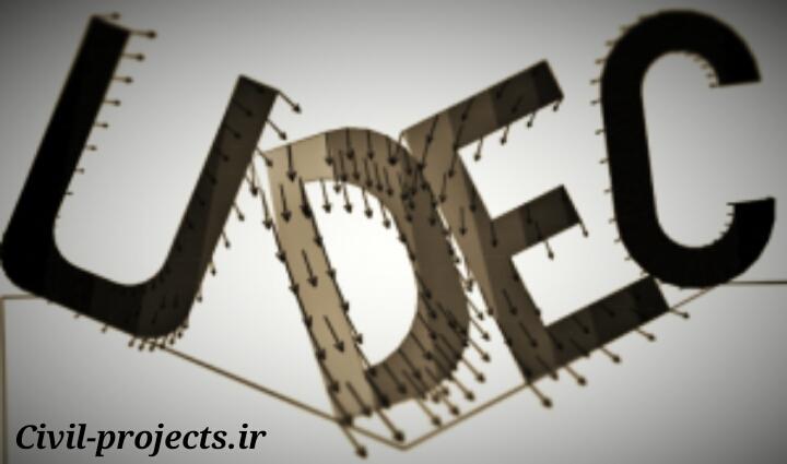 انجام پروژه با نرم افزار یودک ( UDEC)
